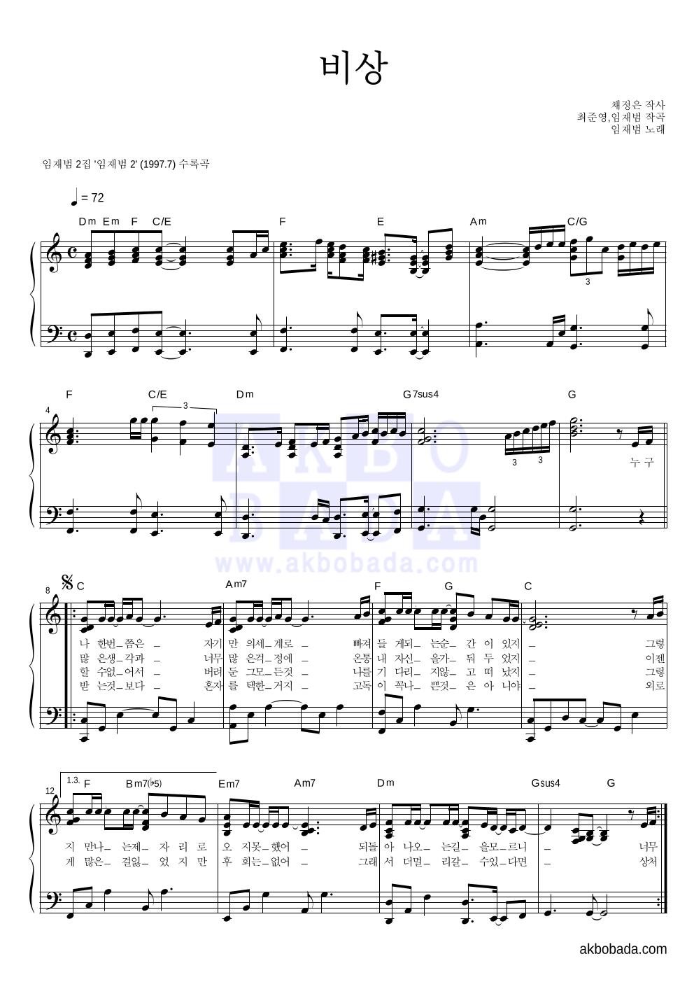 임재범 - 비상 피아노 2단 악보