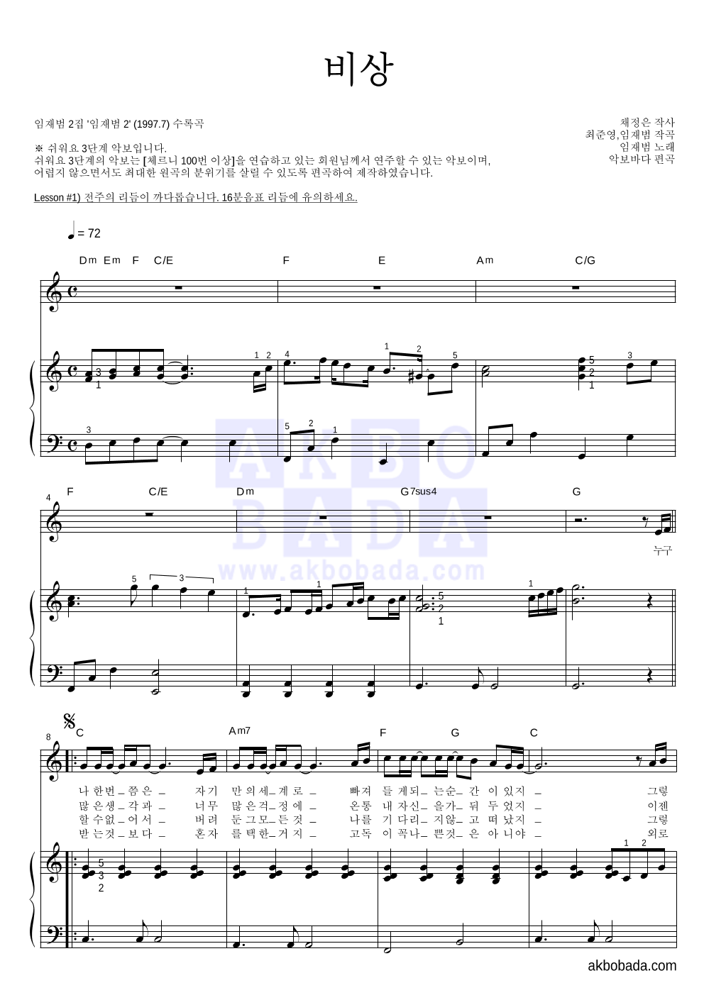 임재범 - 비상 피아노3단-쉬워요 악보