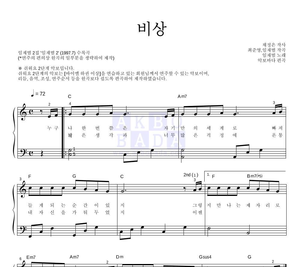 임재범 - 비상 피아노2단-쉬워요 악보