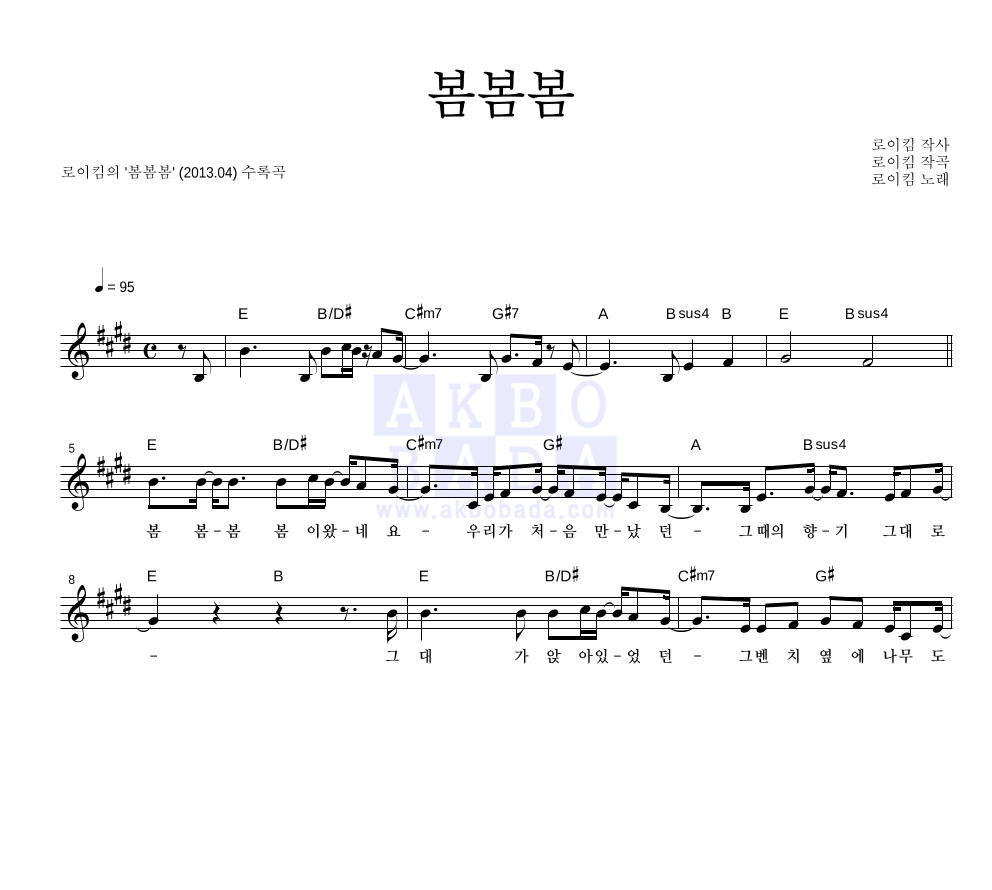 로이킴 - 봄봄봄 멜로디 악보