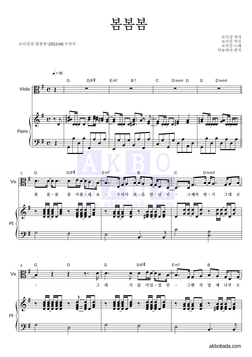 로이킴 - 봄봄봄 비올라&피아노 악보