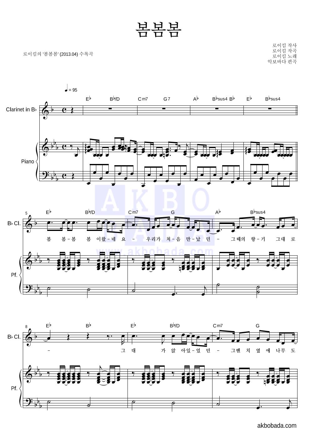 로이킴 - 봄봄봄 클라리넷&피아노 악보