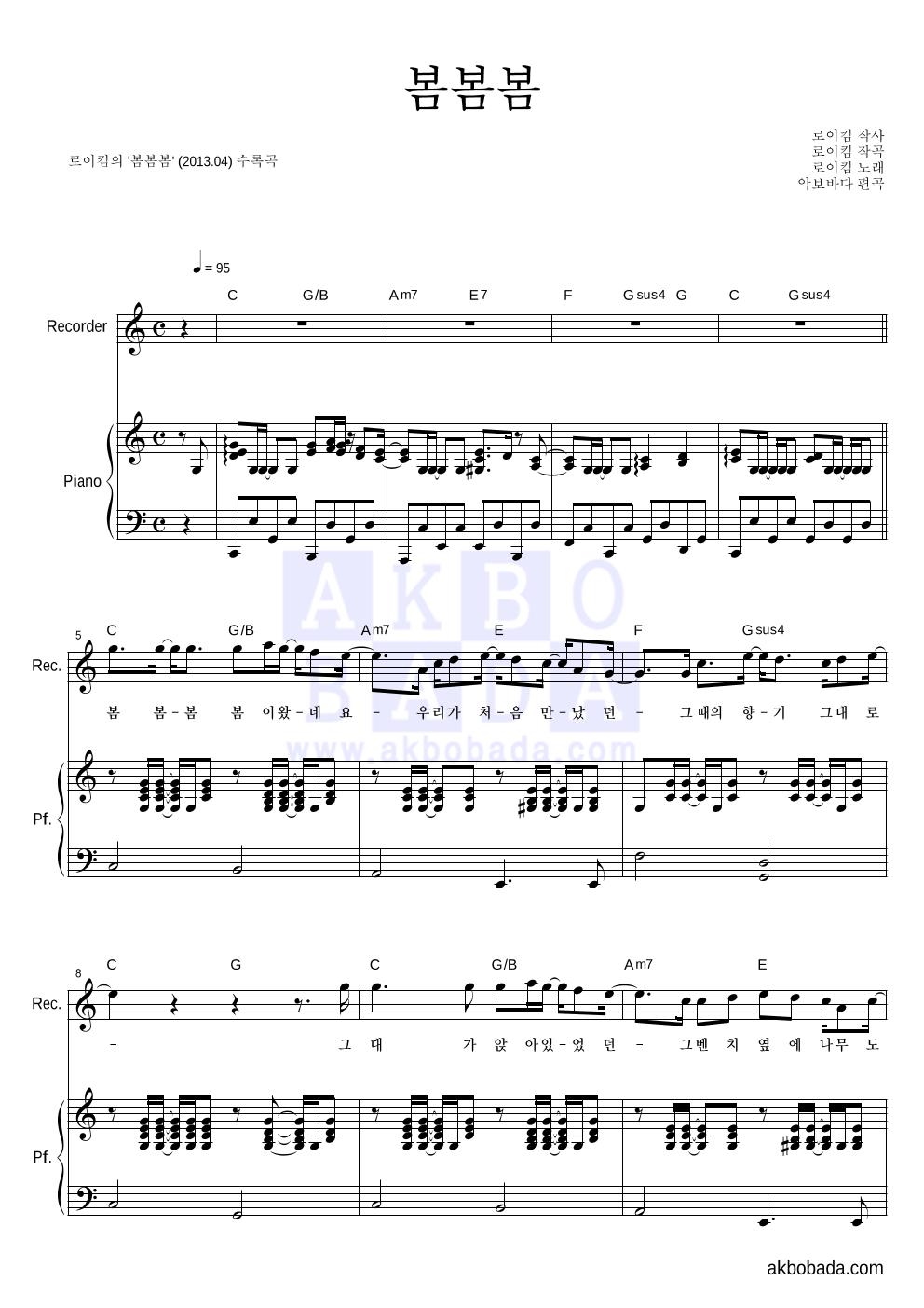 로이킴 - 봄봄봄 리코더&피아노 악보