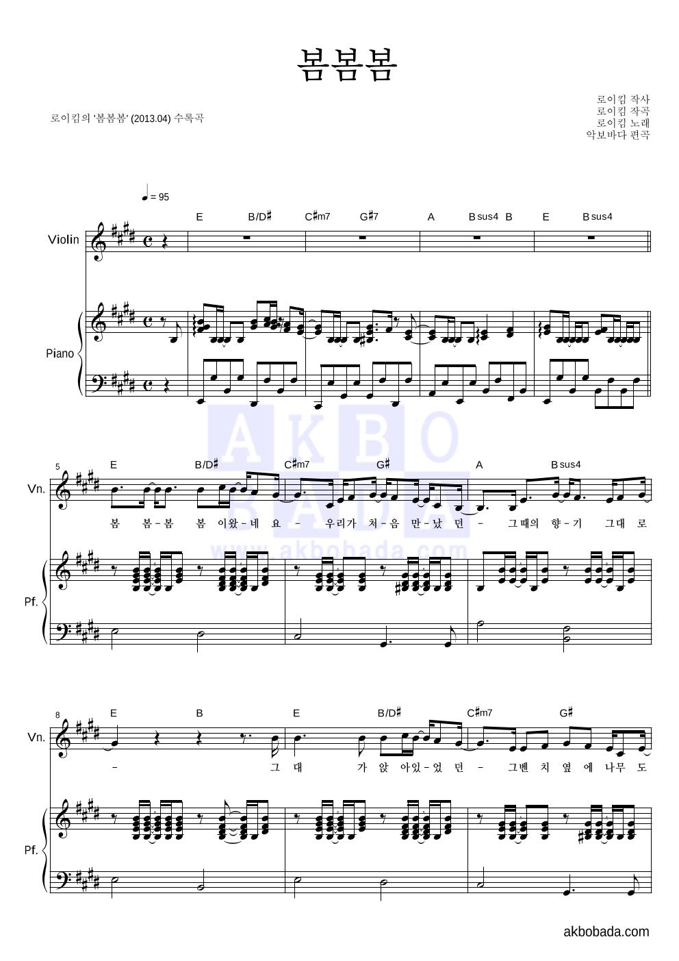 로이킴 - 봄봄봄 바이올린&피아노 악보