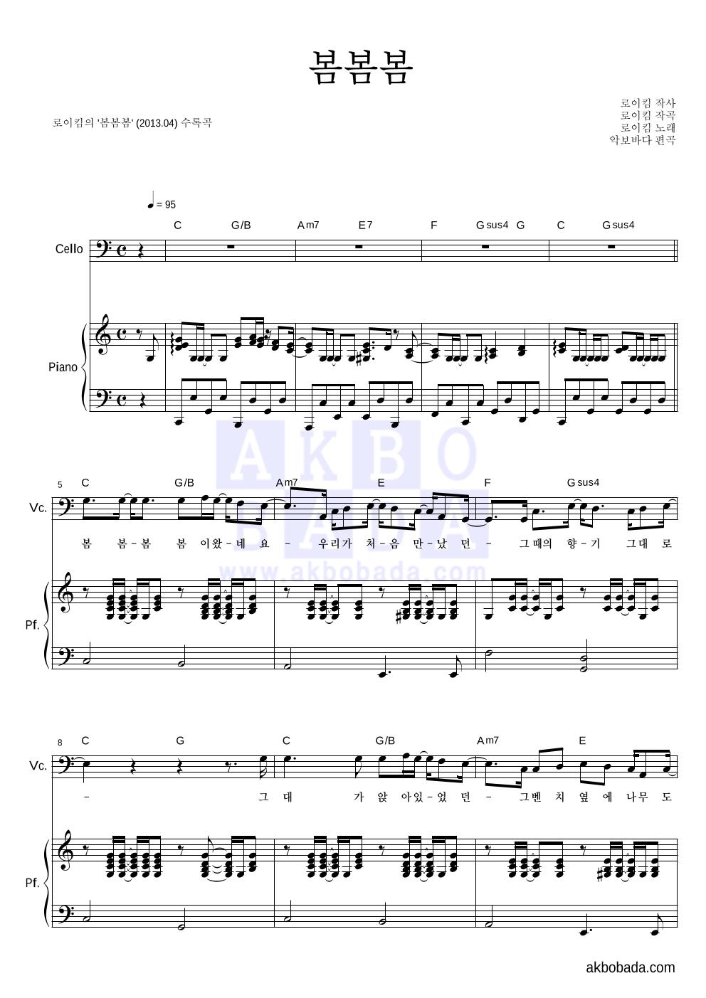 로이킴 - 봄봄봄 첼로&피아노 악보