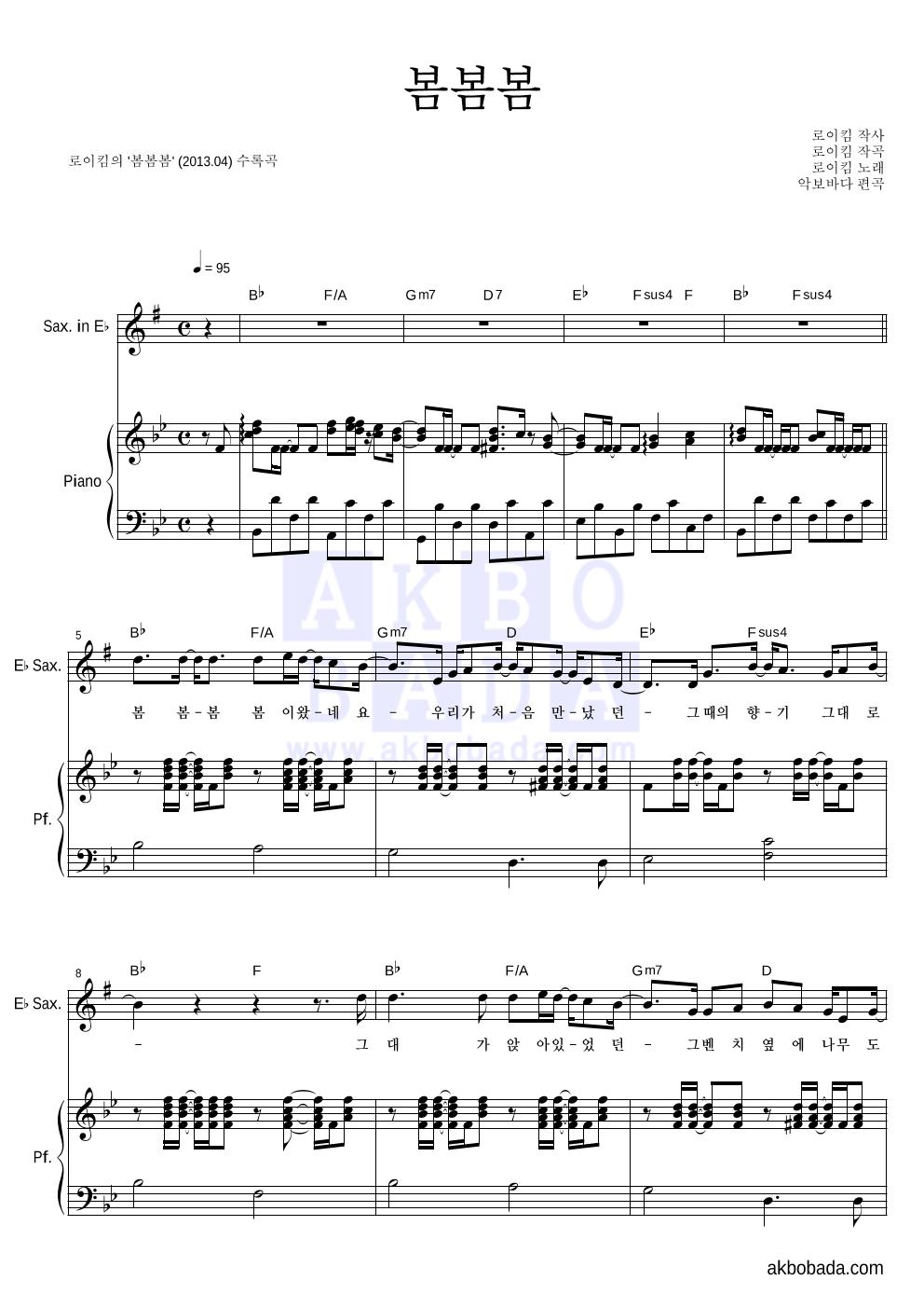 로이킴 - 봄봄봄 Eb색소폰&피아노 악보