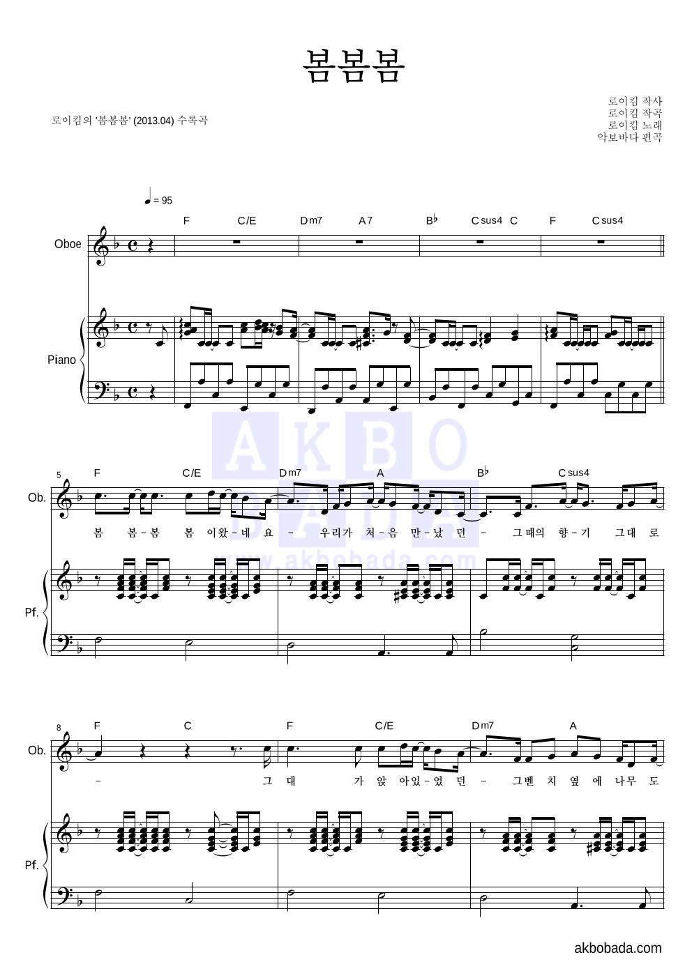 로이킴 - 봄봄봄 오보에&피아노 악보