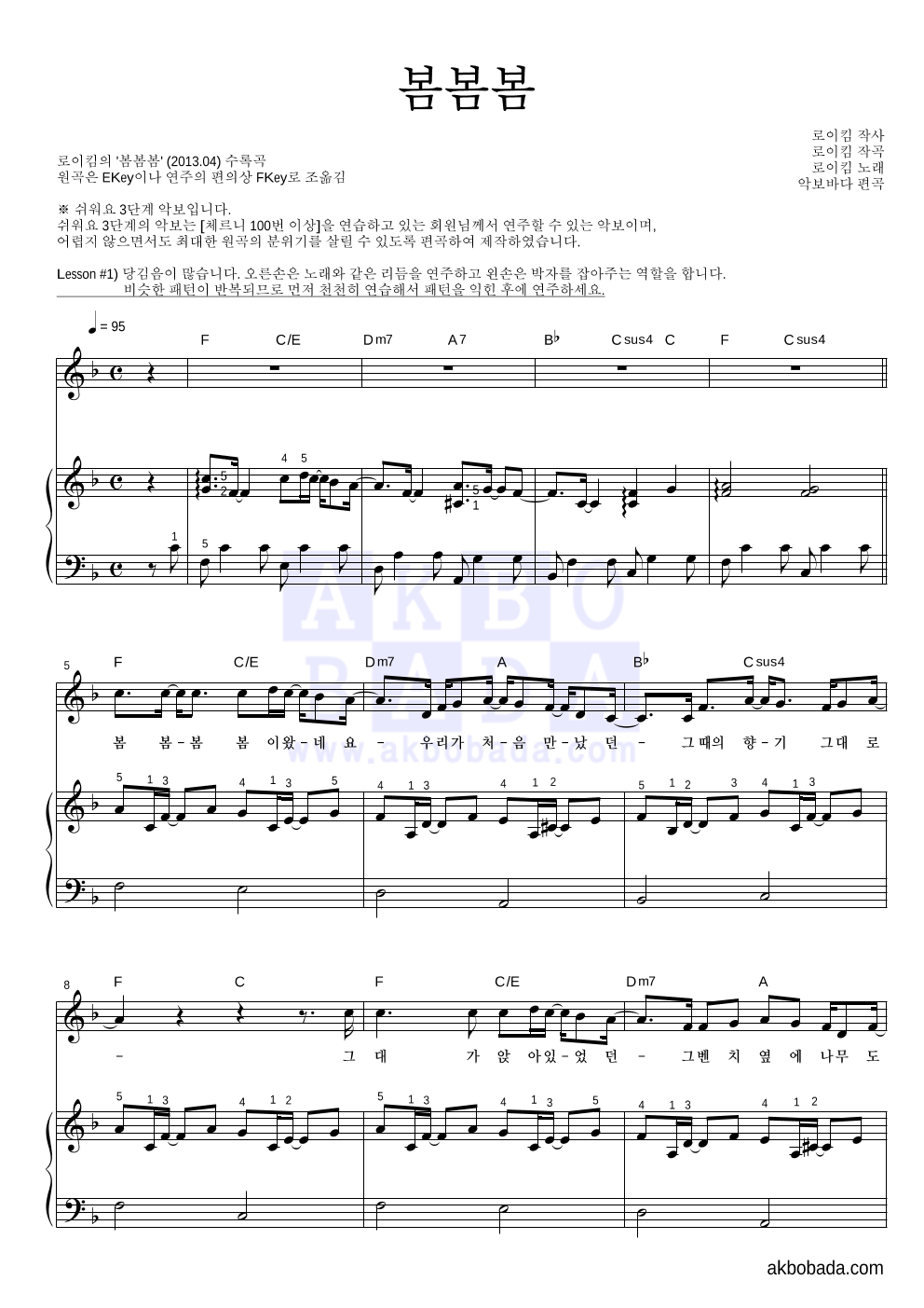로이킴 - 봄봄봄 피아노3단-쉬워요 악보