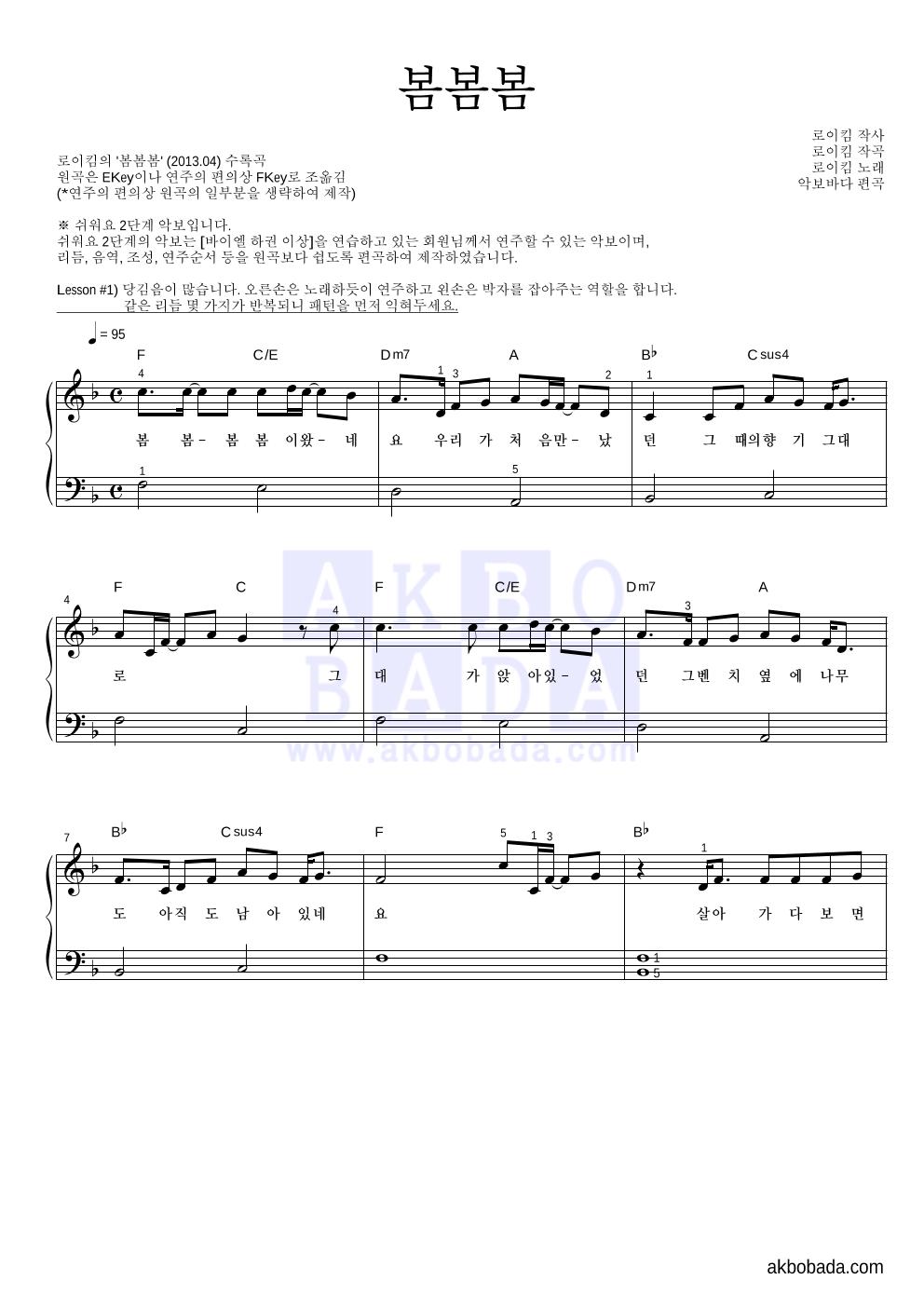 로이킴 - 봄봄봄 피아노2단-쉬워요 악보
