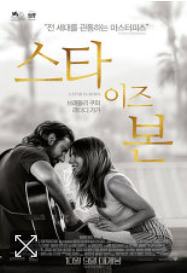 A Star Is Born 악보