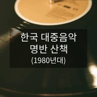 한국 대중음악 명반 산책① (1980년대)