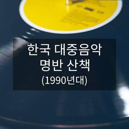 한국 대중음악 명반 산책② (1990년대)