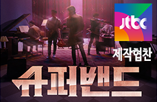 JTBC슈퍼밴드